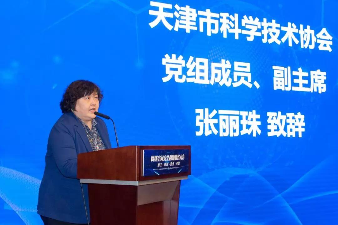 4天津市科学技术协会党组成员、副主席 张丽珠致辞.jpg