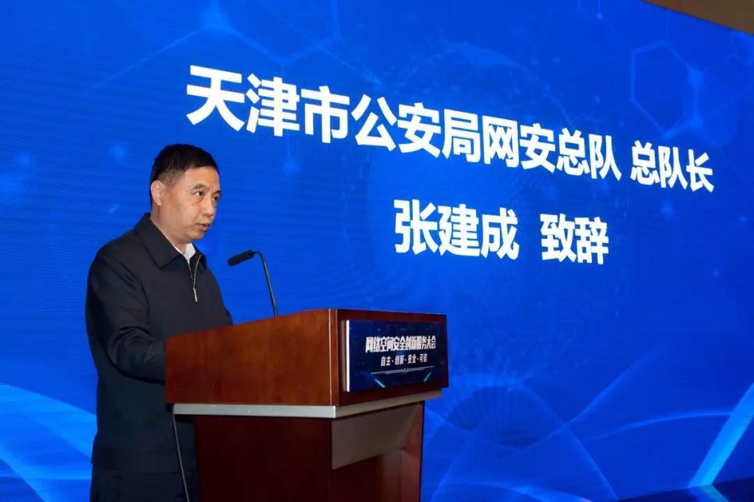 6天津市公安局网安总队 总队长 张建成致辞.jpg