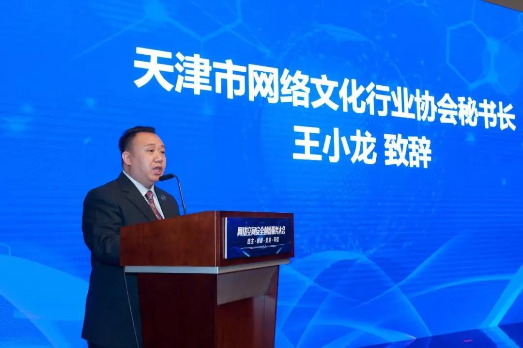12天津市网络文化行业协会秘书长 王小龙 致辞.jpg